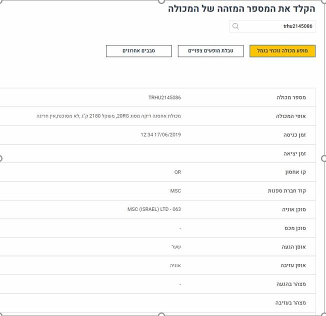 נמל חיפה מאפשר לבצע חיפוש למכולות הנמצאות כעת בנמל (ליבוא או ליצוא).