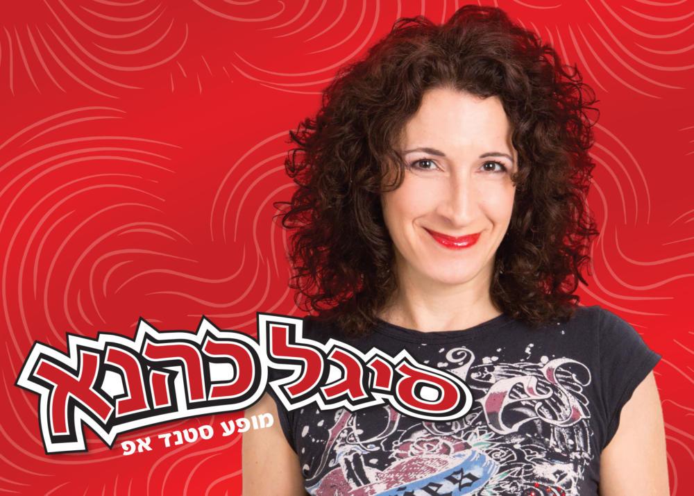 סיגל כהנא במופע סטנדאפ  חדש בחיפה