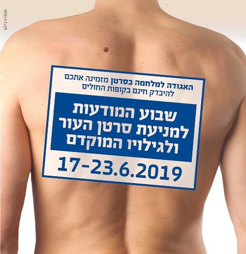 שבוע המודעות לגילוי סרטן העור 2019