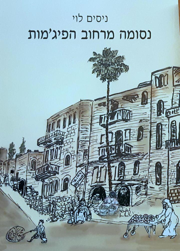 """הספר """"נסומה מרחוב הפיג'מות"""" סיפרו הראשון של ניסים לוי שיצא בשנת 2011 (צילום: אדיר יזירף, לאתר חי פה)"""