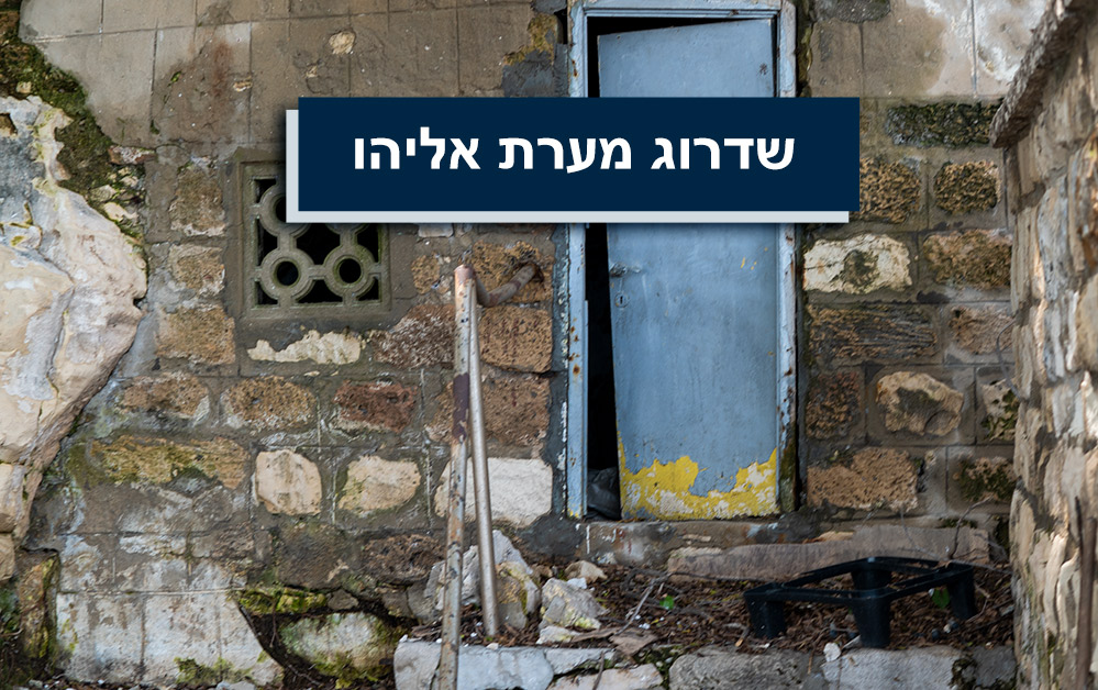 שדרוג מערת אליהו בחיפה - מאי 2019 (צילום: ירון כרמי)