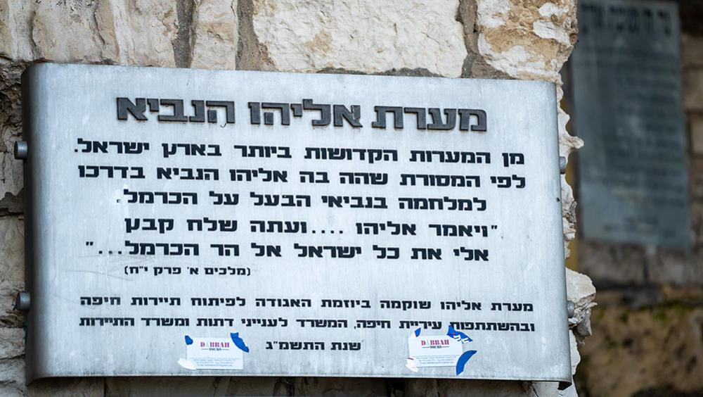 מערת אליהו בחיפה - מאי 2019 (צילום: ירון כרמי)
