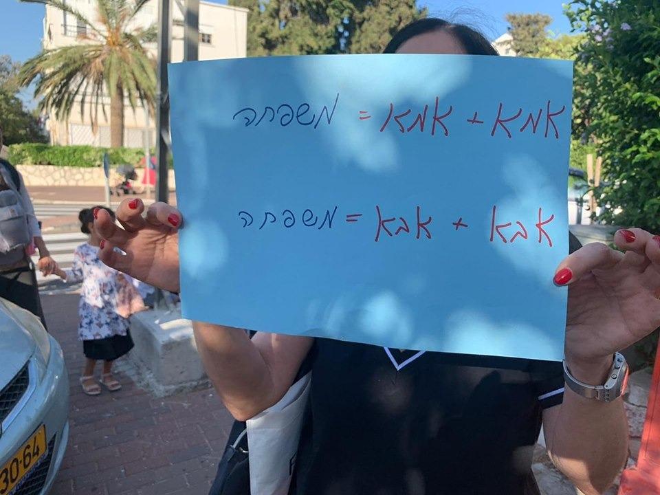 מפגינה מוחה נגד מאות מפגינים בצעדת המשפחה בנווה שאנן בחיפה 27/6/2019 (צילום: יואב אתיאל - וואלה NEWS!)
