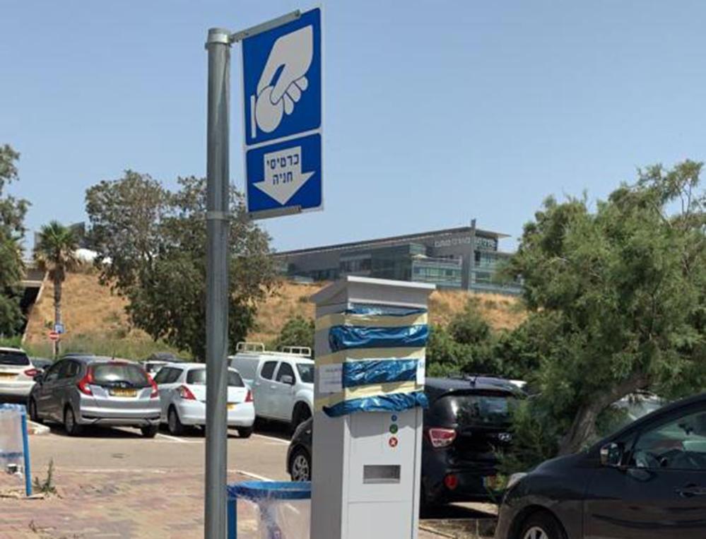 מדחן - חניה בתשלום בחניונים הדרומיים בחופי חיפה (צילום: חי פה בשטח)