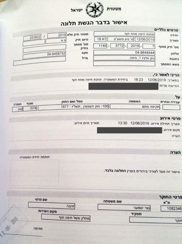 התלונה אשר הוגשה במשטרת חיפה
