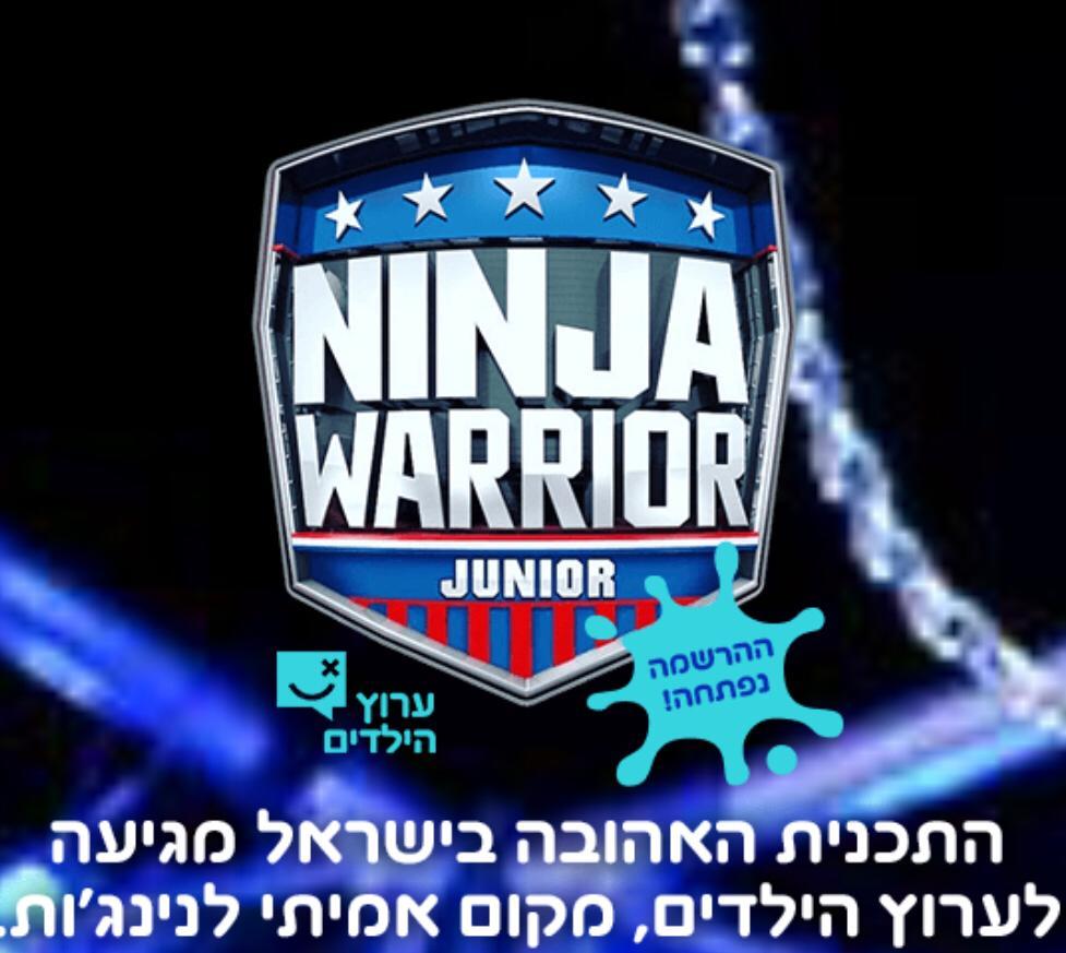 נינג'ה ישראל לילדים