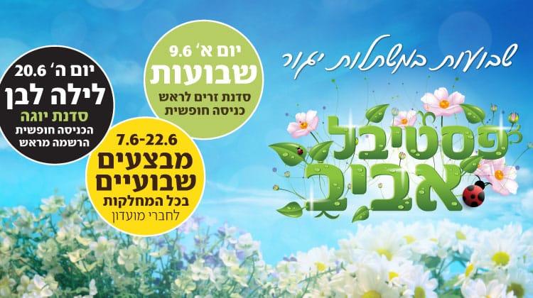 עיריית חיפה מלבני