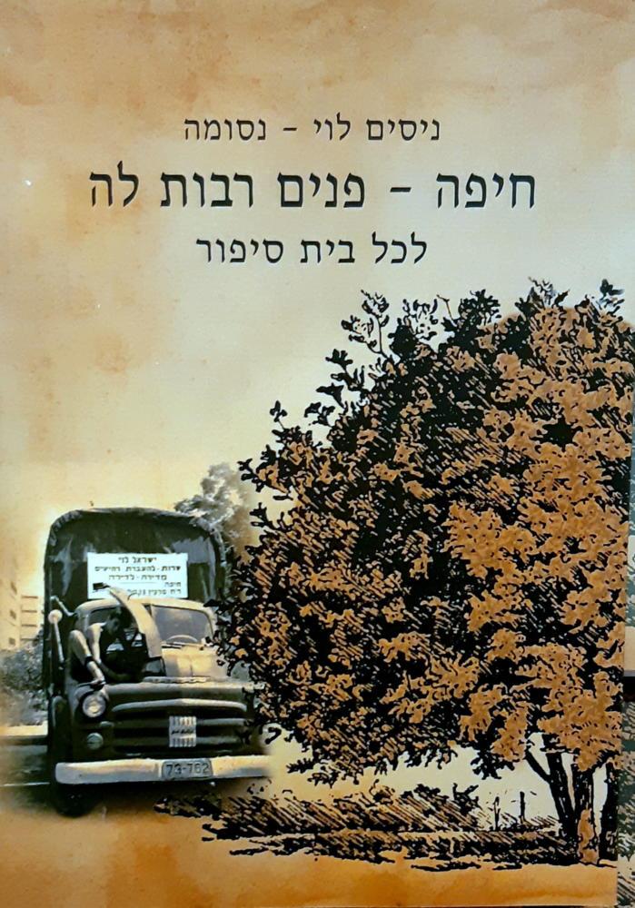 """ספרו החדש של הסופר ניסים (נסומה) לוי """"חיפה פנים רבות לה"""" (צילום: אדיר יזירף למערכת חי פה)"""
