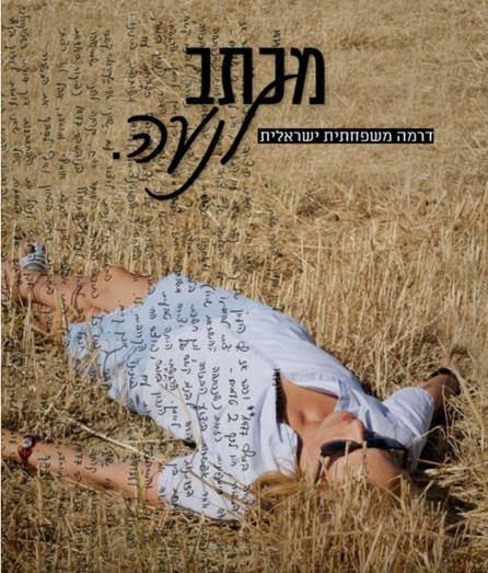 ההצגה: מכתב לנועה בתאטרון הצפון חיפה