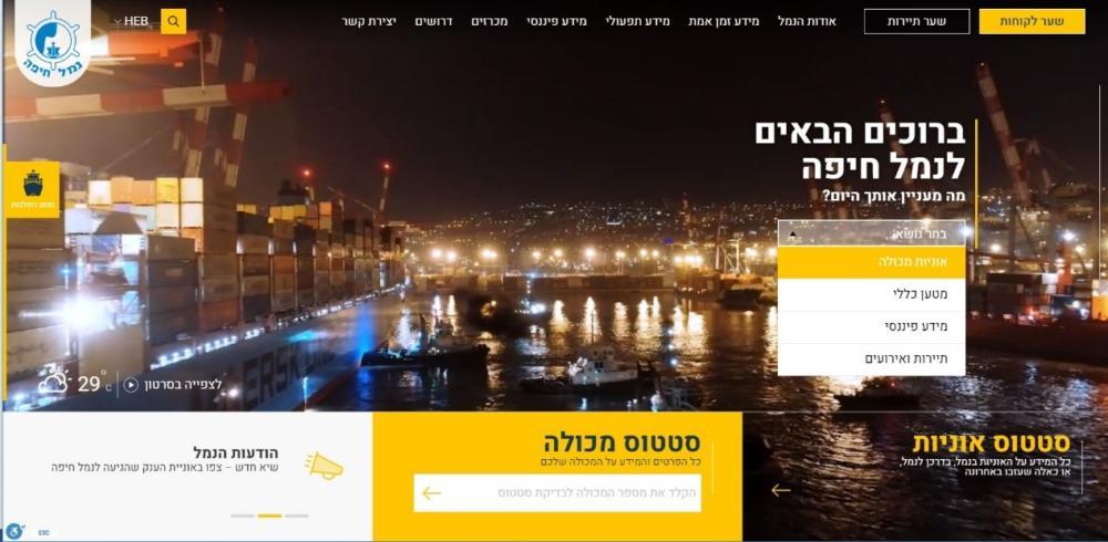 נמל חיפה מציג: אתר אינטרנט חדשני.