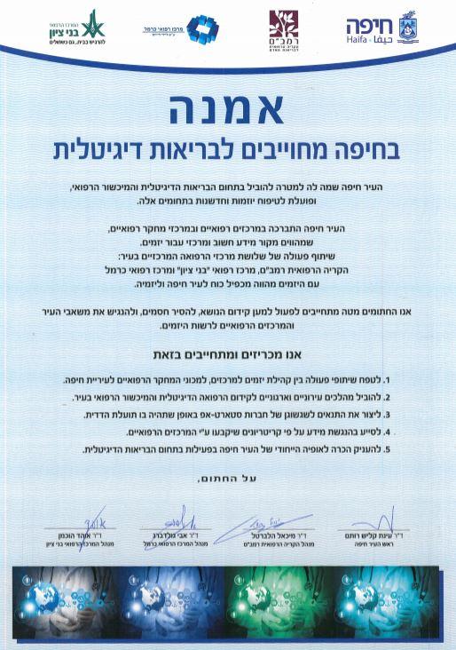מסמך האמנה בחיפה לבריאות דיגיטאלית
