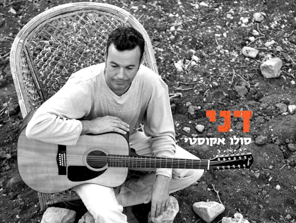 דני שביב, זמר יוצר וגיטריסט במופע בתאטרון הסטודיו בחיפה
