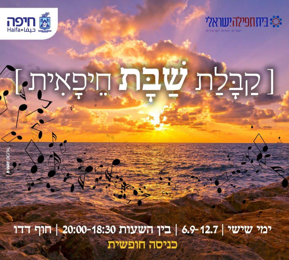 קבלת שבת בחיפה