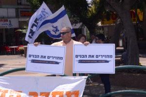דרור להדר, הפגנה להחזרת הבנים הביתה (צילום: חגית אברהם)