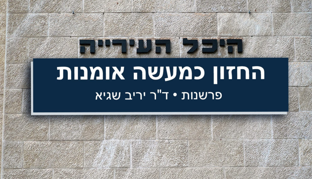 """הנדסת חלומות בחיפה • החזון כמעשה אומנות • פרשנות • ד""""ר יריב שגיא"""