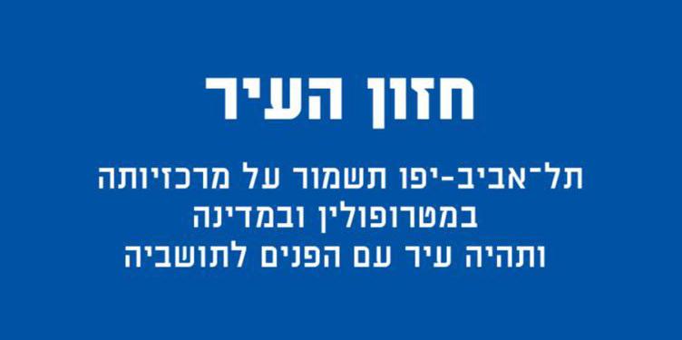 חזון העיר תל אביב-יפו