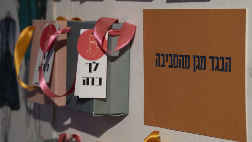 מיצג בתערוכת הבוגרים - שופוהוליק - התמכרות לקניות - סיום שנת 2019 במכללת תילתן, הענקת תעודות גמר ותערוכת הבוגרים (צילום: ירון כרמי)