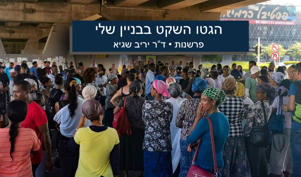 הגטו השקט פרשנות יריב שגיא עולי אתיופיה