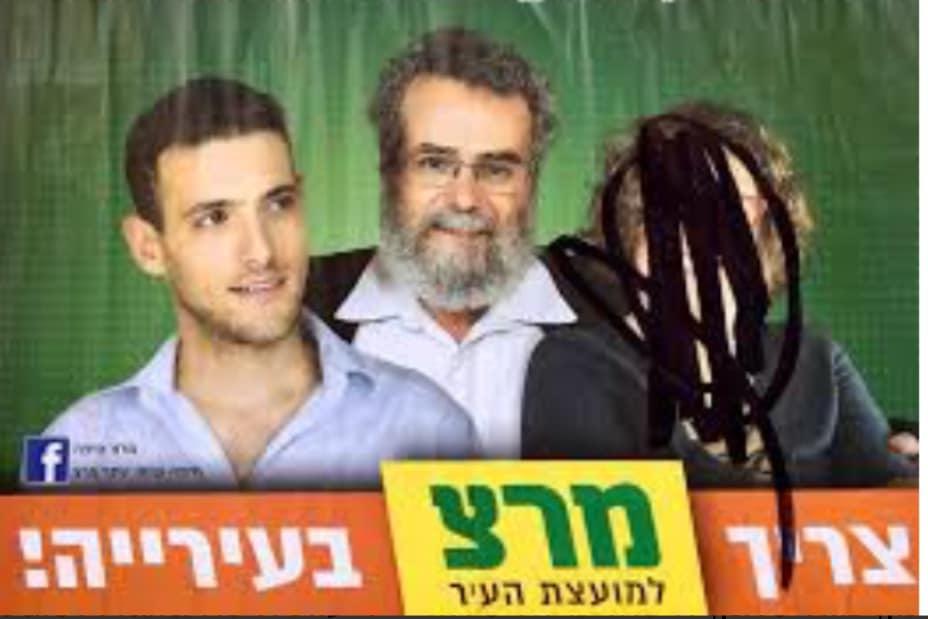 אלמוני השחית את דמותה של גילה זמיר בטוש - קמפיין הבחירות של מרצ בחיפה (צילום: גילה זמיר)