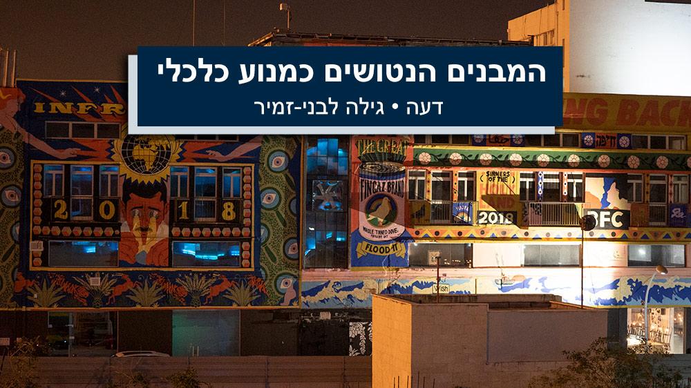 המבנים הנטושים כמנוע כלכלי וקהילתי - למה לא גם בחיפה? • דעה • גילה לבני זמיר