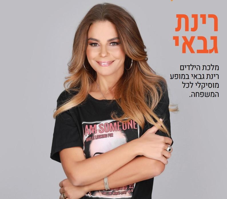רינת גבאי בהופעה בספורטן חיפה