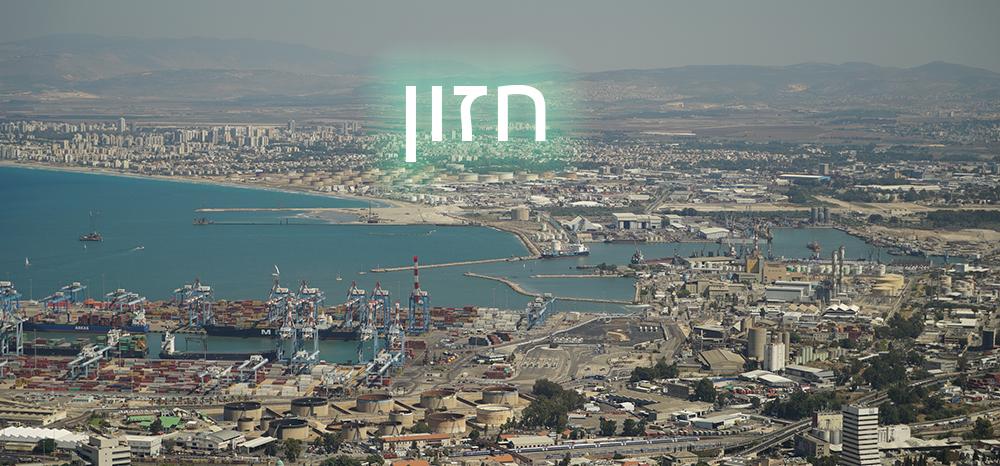 חזון עיריית חיפה - מפרץ חיפה