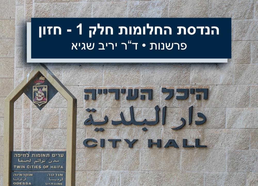 הנדסת חלומו חזון עיריית חיפה יריב שגיא באנר