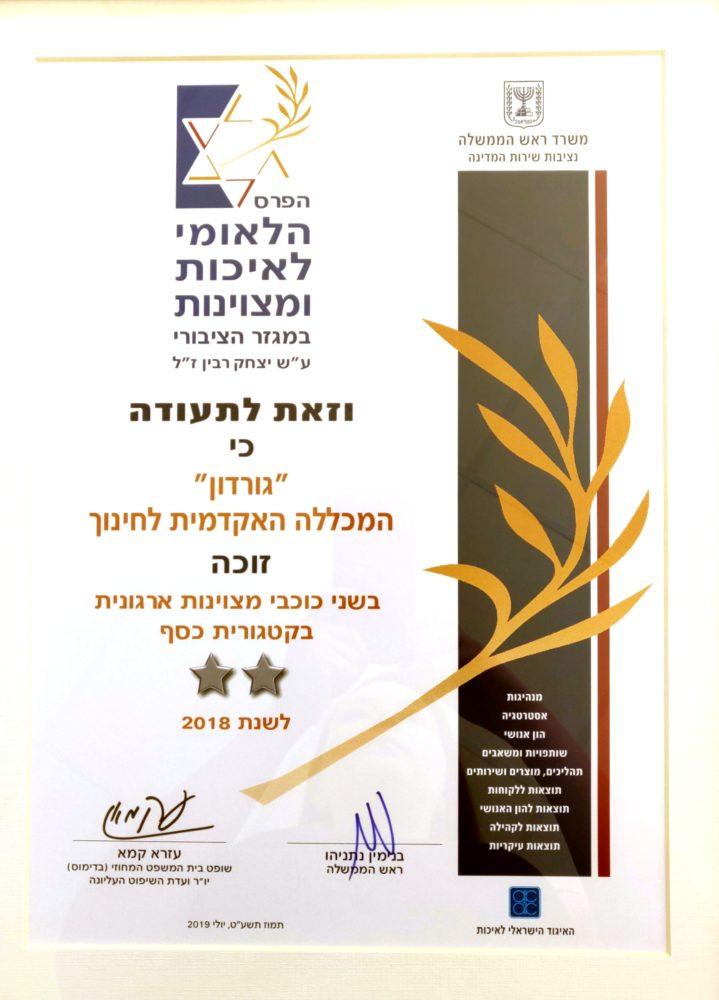 תעודת הפרס הלאומי לאיכות ומצוינות שהוענקה למכללה האקדמית לחינוך גורדון חיפה
