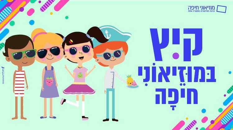 באנר מוזיאוני חיפה