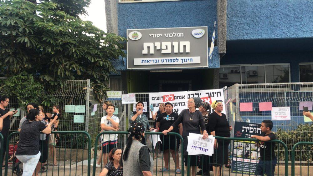 מפגינים בשער בית הספר חופית (צילום: מיכל ירון)