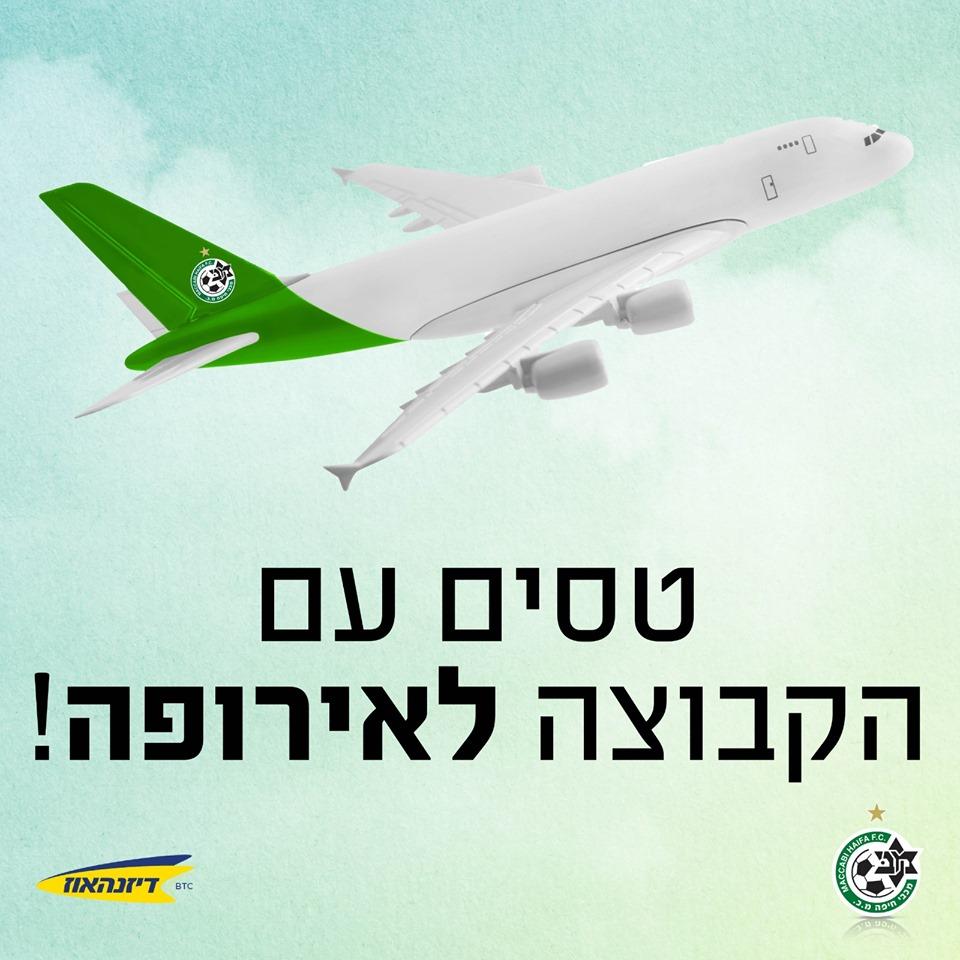 השקיעו יותר בשיווק מאשר בסגל השחקנים (תמונה: האתר הרשמי של מכבי חיפה)