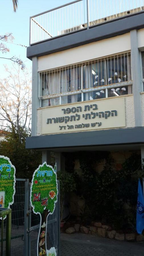"""בית ספר אהוד ע""""ש שלמה תל"""