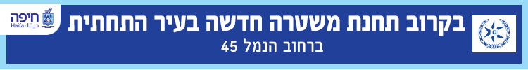 עיריית חיפה רחב