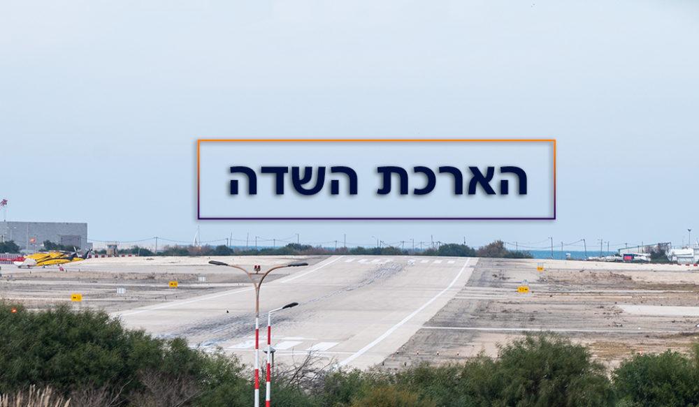 הארכת שדה התעופה של חיפה (צילום: ירון כרמי)
