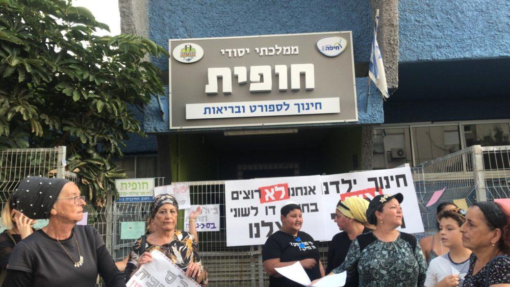 הפגנה נגד שילוב המסלול הדו לשוני בבית הספר חופית בחיפה (צילום: מיכל ירון)