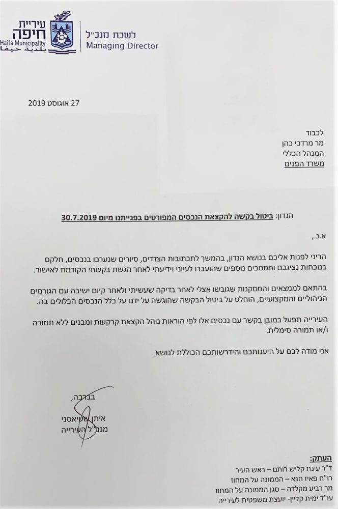 """מכתבו של מנכ""""ל עיריית חיפה, איתן שטיאסני למשרד הפנים - ביטול הבקשה להקצאת מבנים"""