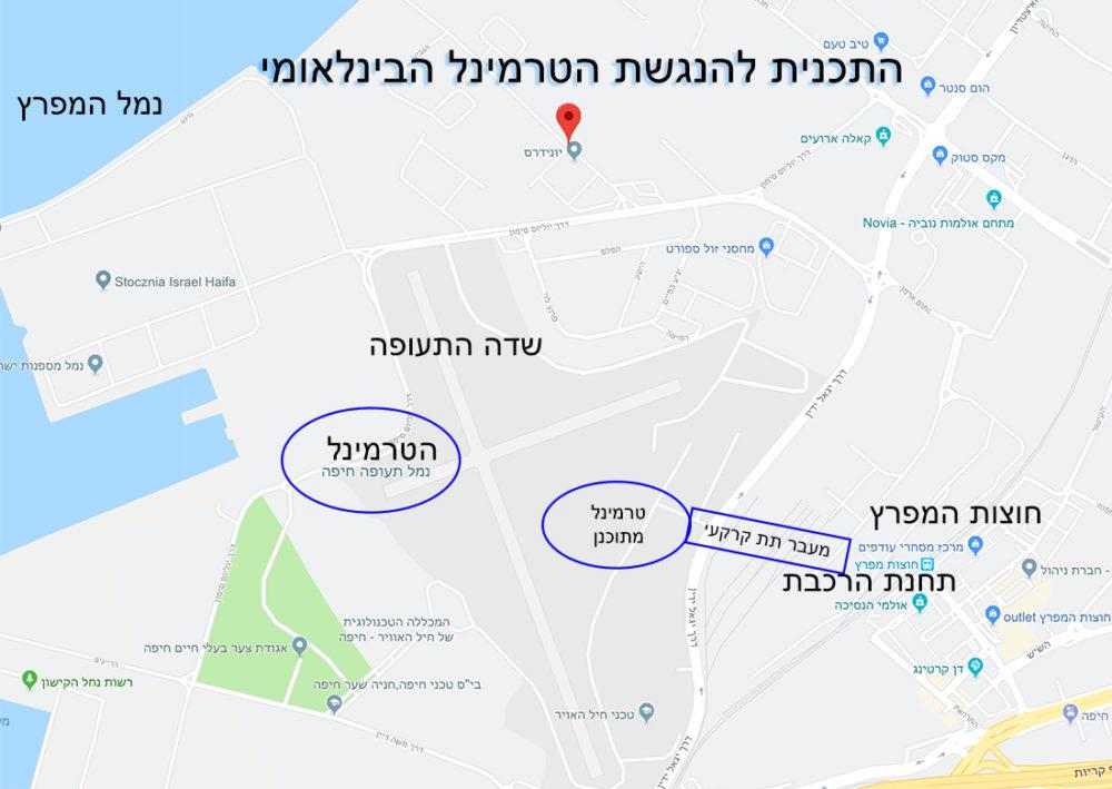 שדה התעופה של חיפה - התכנית להעברת הטרמינל מזרחה לצורך הקרבה לתחנת הרכבת