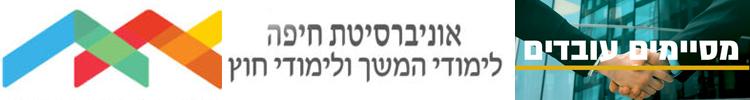אוניברסיטת חיפה – לימודי המשך וחוץ – רחב