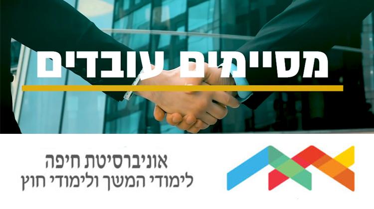 אוניברסיטת חיפה – לימודי המשך וחוץ – מלבני מובייל