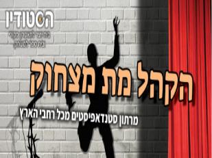 מרתון סטנדאפיסטים מיוחד לרגל יום שישי ה-13 בתיאטרון הסטודיו חיפה
