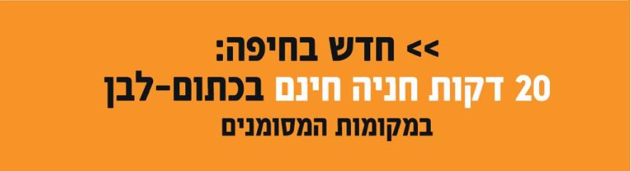 חניה ללא תשלום בחיפה במקומות המסומנים בכתום לבן ל - 20 דקות