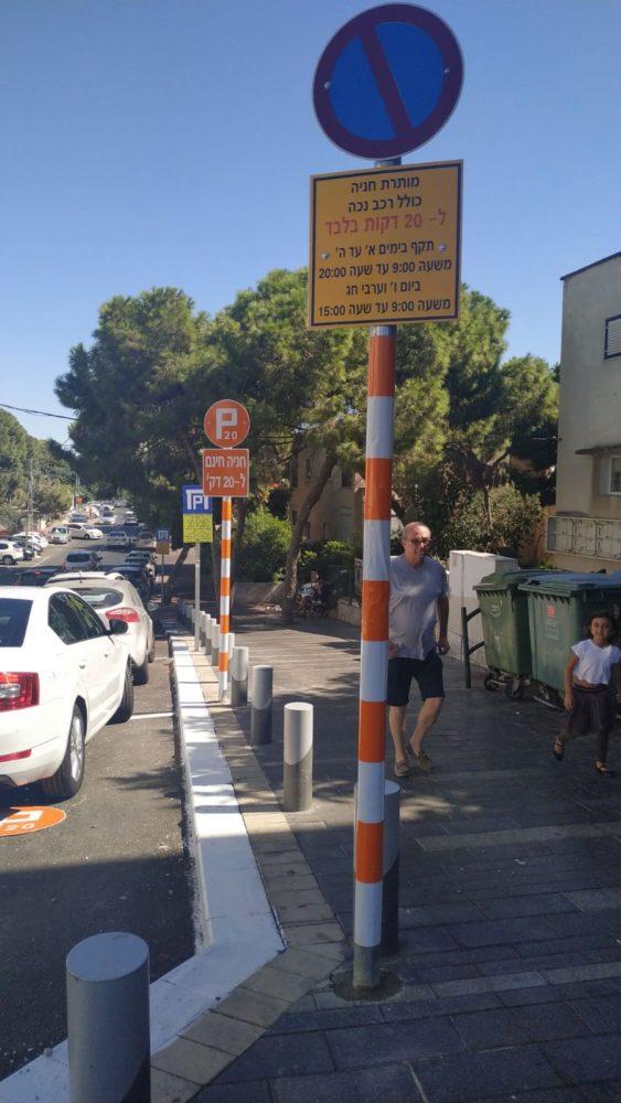 20 דק' זוז! (צילום: אמיר ויצמן, מורה לנהיגה בחיפה)