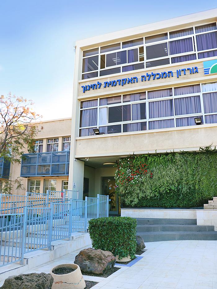 מכללה אקדמית גורדון להוראה (צילום: סטודיו גורדון)