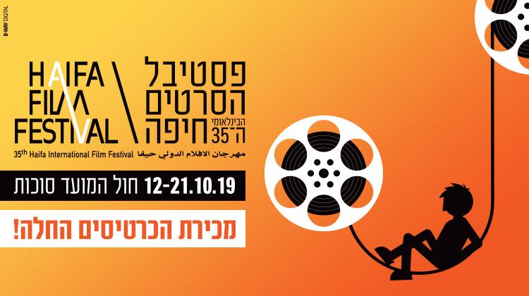 פסטיבל הסרטים עיריית חיפה – מלבני