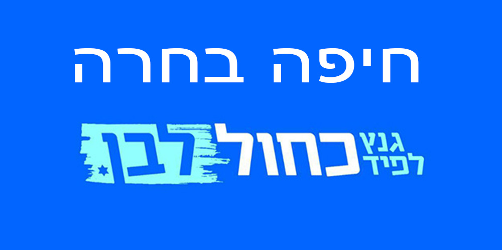 חיפה בחרה כחול לבן לכנסת ה-22