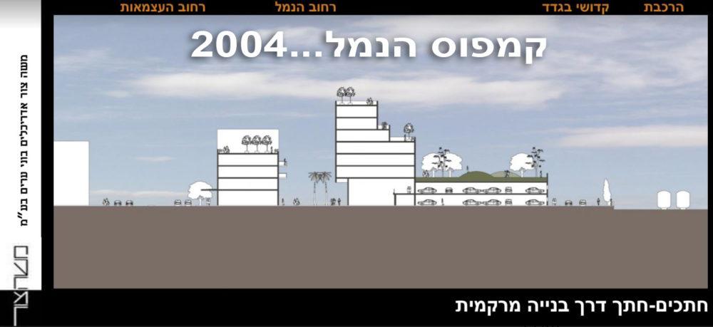 קמפוס הנמל - תכנית משנת 2004 - צור אדריכלים