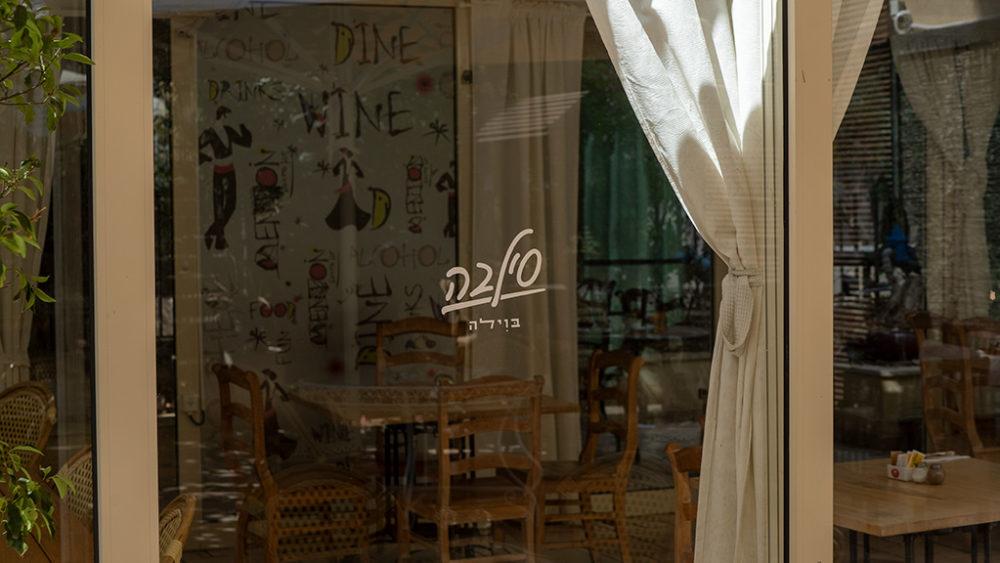 """קפה - אירועים """"סילבה"""" בוילה כרמל, היינה 3, סוגר השבוע בעקבות התנגדות השכנים למטרדי הרעש (צילום: ירון כרמי)"""
