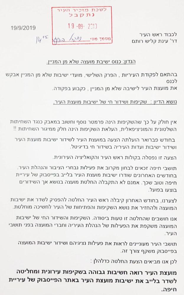 הודעתו של אביהו האן על כינוס ישיבת מועצת העיר לצורך דיון בשידורי הוידאו