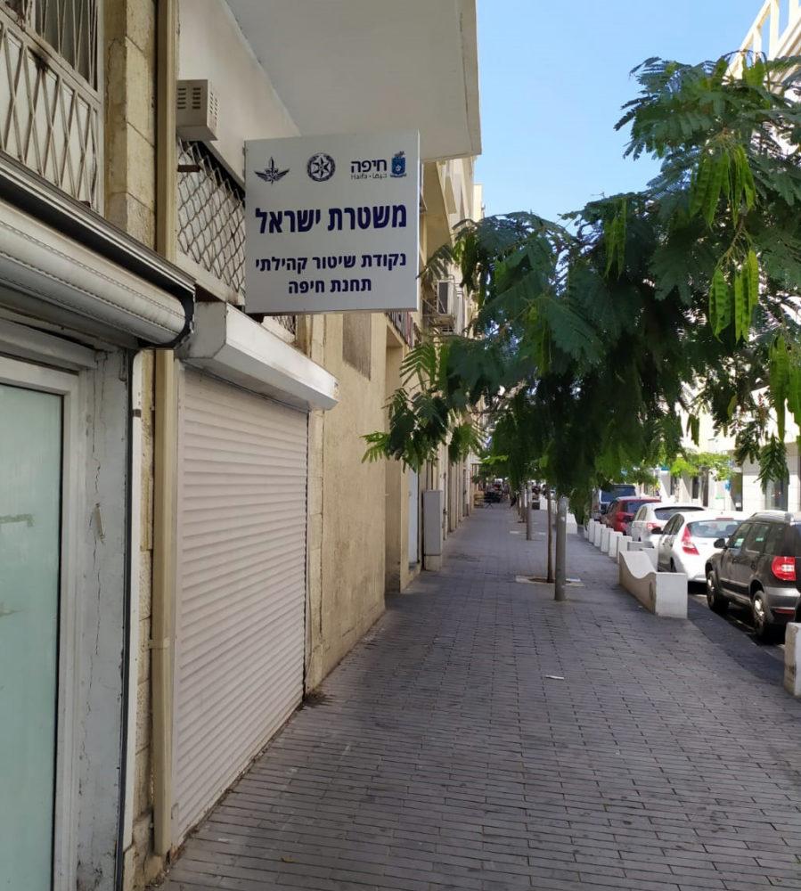 נקודת שיטור קהילתית חדשה בעיר התחתית בחיפה (צילום: יריב שגיא)