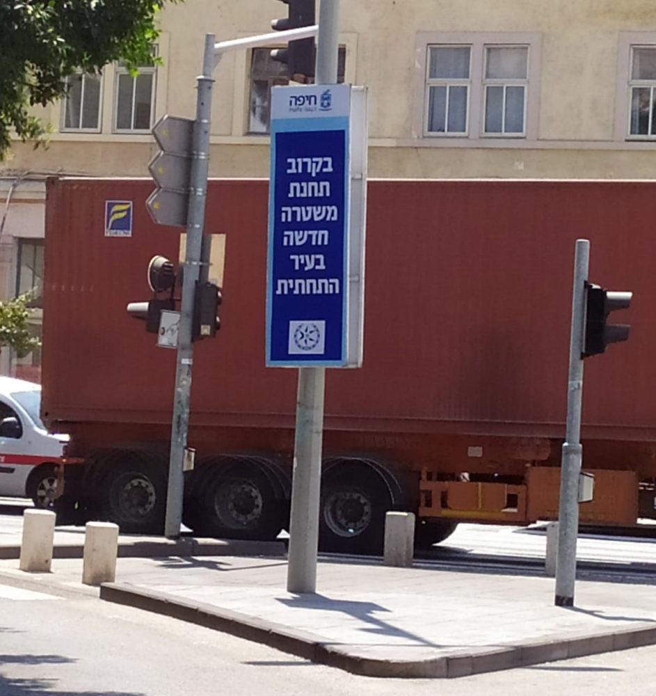 שלט מטעה ויקר - בקרוב תחנת משטרה חדשה בעיר התחתית בחיפה (צילום: יריב שגיא)